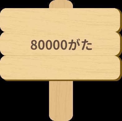 80000がた